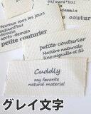 綿平織・グレイ文字(テキスト・タイプライター・cuddly・petite couturier)