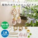 【ビーズアクセサリーのキット】桜色のガラスドロップピアス(ゴールド)*
