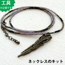 ショッピングレシピ 【ネックレスのキット】羽根チャームのシンプルなビーズネックレス(真鍮古美)