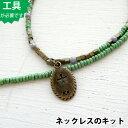 ショッピングレシピ 【ネックレスのキット】クロスプレートチャームのシンプルなビーズネックレス(真鍮古美)