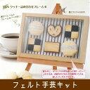 【フェルト手芸キット】針と糸なしで作る・焼き菓子キット/クッ...