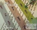 ショッピングマスキングテープ マスキングテープ(手芸・資材・パーツ)【曜日・スモークピンク/ブルー/ベージュ】