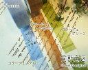 ショッピングマスキングテープ マスキングテープ(手芸・資材・パーツ)【コラージュ15mm・ブラウン/ブルー/グリーン】