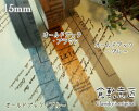マスキングテープ(手芸・資材・パーツ)【オールドブック15mm・ブラウン/ブルー/グレー】