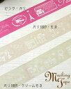 ショッピングマスキングテープ マスキングテープ(手芸・資材・パーツ)【ピンクパリ・パリ1889モカ・パリ1889クリームモカ】