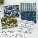 ショッピングガーゼ ハンドメイド・男の子向け・Kid'sガーゼマスク(全5色)*