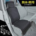 【メーカー直販】アクティブ シートカバー ND114 セイワ...