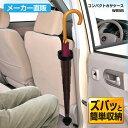 【メーカー直販】傘 ホルダー W655 ...