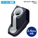 【メーカー直販】iQOSホルダー充電キット W975 ネイビ...