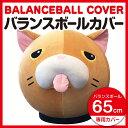 【限定プレゼント付き】バランスボールカバー  65cm ブサカワ猫 SPL641