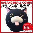 【限定プレゼント付き】バランスボールカバー SPL642 65cm 黒猫 インテリア エクササイズ セイワ SEIWA