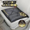 ハローキティ クッション KT492 セイワ SEIWA B G hello kitty 車 クルマ キャラクター かわいい キティちゃん ブラック ゴールド カー用品 後部座席 おしゃれ メーカー直販