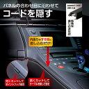 ケーブル モール セイワ SEIWA 車 クルマ 便利グッズ W873 カー用品