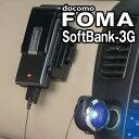 ガラケー 充電器 FOMA ドコモ ソフトバンク セイワ SEIWA 車 クルマ 便利グッズ D188 カー用品