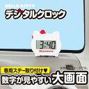 キティちゃん ハローキティ 時計 クロック セイワ SEIWA 車 クルマ かわいい KT483 家庭 カー用品