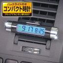時計 クロック 吹き出し口 セイワ SEIWA 車 クルマ 便利グッズ W874 家庭 カー用品