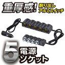 シガーソケット 増設 5連 USB 充電器 イルミ リモコン スイッチ セイワ SEIWA 車 クルマ 便利グッズ F271 カー用品