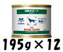 【◆】ロイヤルカナン 犬 減量サポート ウェット 缶 195g x 12個