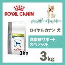 【◆】ロイヤルカナン 犬 満腹感サポート スペシャル 3kg