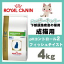 【◆】ロイヤルカナン 猫 pHコントロール2 フィッシュテイスト 4kg