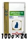 【◆】ロイヤルカナン 猫 pHコントロール ウェット パウチ 100g x 24個