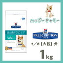 【◆】ヒルズ t/d 【大粒】 犬 1kg