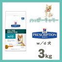 【◆】ヒルズ w/d 犬 3kg