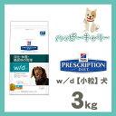 【◆】ヒルズ w/d 【小粒】 犬 3kg