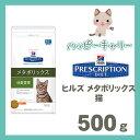 【◆】ヒルズ メタボリックス 猫 500g