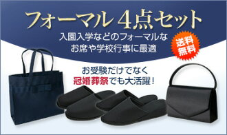 "4 formal set of parents ""take your slippers & take your bag set» [bags]"