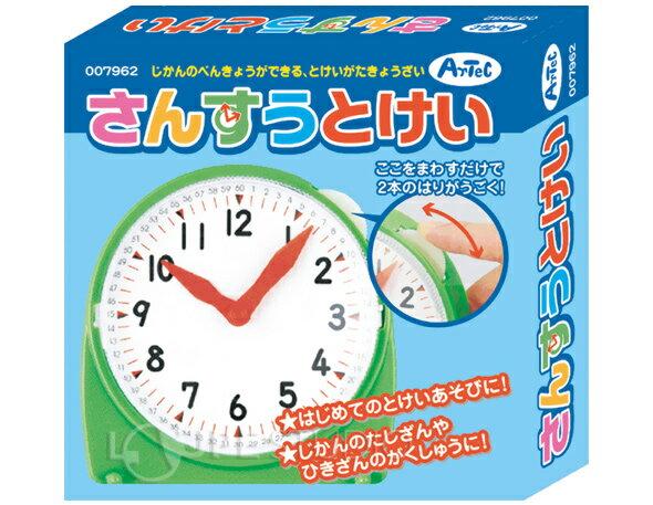 さんすうとけい 時計の読み方 ... : 時計 勉強用 : すべての講義