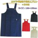 日本製 厚手生地お子様用エプロン 130〜150フリーサイズ【あす楽】