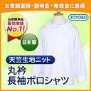 お受験のためにつくられたポロシャツ 日本製 TOYOBO 天竺生地ニット 丸衿長袖ポロシャツ 90〜130サイズ【あす楽】