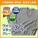 日本毛織製 ウォッシャブルVネックセーター グレー【あす楽】
