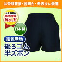 Shortpants3-s01
