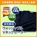 完全日本製【日本毛織 ウール素材】お子様用紺色無地Vネックセーター 100〜140サイズ【あす楽】