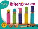 ギフトに!RING 10 つみきの王国 ひもとおしと数のお勉強に 指先の巧緻性に!知育玩具 知育教材【あす楽】