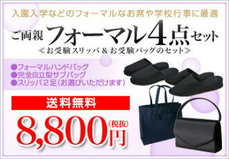 """4 formal set of parents """"take your slippers & take your bag set» [bags]"""