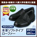 KID CORE キッドコア 日本製本革ソフトタイプ ローファー【ブラック】【22.0cm〜25.0cm】