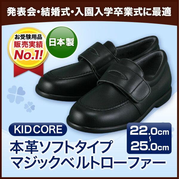 KID CORE 日本製本革ソフトタイプマジックベルトローファー ブラック22.0cm〜25.0cm【お受験スリッパの●ハッピークローバー】【05P26Mar16】