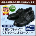 KID CORE 日本製本革ソフトタイプ マジックベルトローファー【ブラック】【22.0cm〜25.0cm】