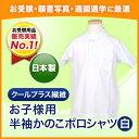 貴重な日本製 大和紡績 セルピー クールプラス繊維 お子様用半袖かのこポロシャツ 白 100〜160サイズ お着替えしやすいストレッチ素材衿【あす楽】