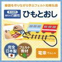 手作りフェルト教材 紐を通して線路を作ろう!【ひもとおし でんしゃ】日本製 知育教材 知育玩具 フェルト ひもとおし【あす楽】