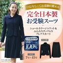 【送料無料】完全日本製 ママスーツ お受験スーツ&選べるサブバッグセット丸襟ショールカ