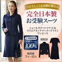 【送料無料】完全日本製 お母様用 お受験スーツショールカラー(丸襟)&スクエアネックマーメードライン