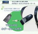 完全日本製 合皮 紺色 無地 のびるリールランドセル キーケース【あす楽】