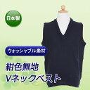三菱レイヨン糸使用 紺色無地Vネックウォッシャブルベスト 日本製 100/110/120センチ