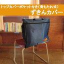 トップカバーポケット付き 背もたれ式 防災ずきんカバー【あす楽】