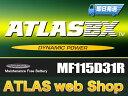 あす楽対応【あす楽対応_関東】専門誌・雑誌等で証明された高性能 ATLAS(アトラス)バッテリー トヨエース/ハイエース/レジアス/ワゴン/バン/トラック115D31L