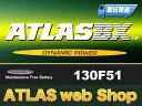 あす楽対応【あす楽対応_関東】専門誌・雑誌等で証明された高性能 ATLAS(アトラス)バッテリー 新品バッテリー130F51 発電機/トラクタ/集材機/105F/115F/150F